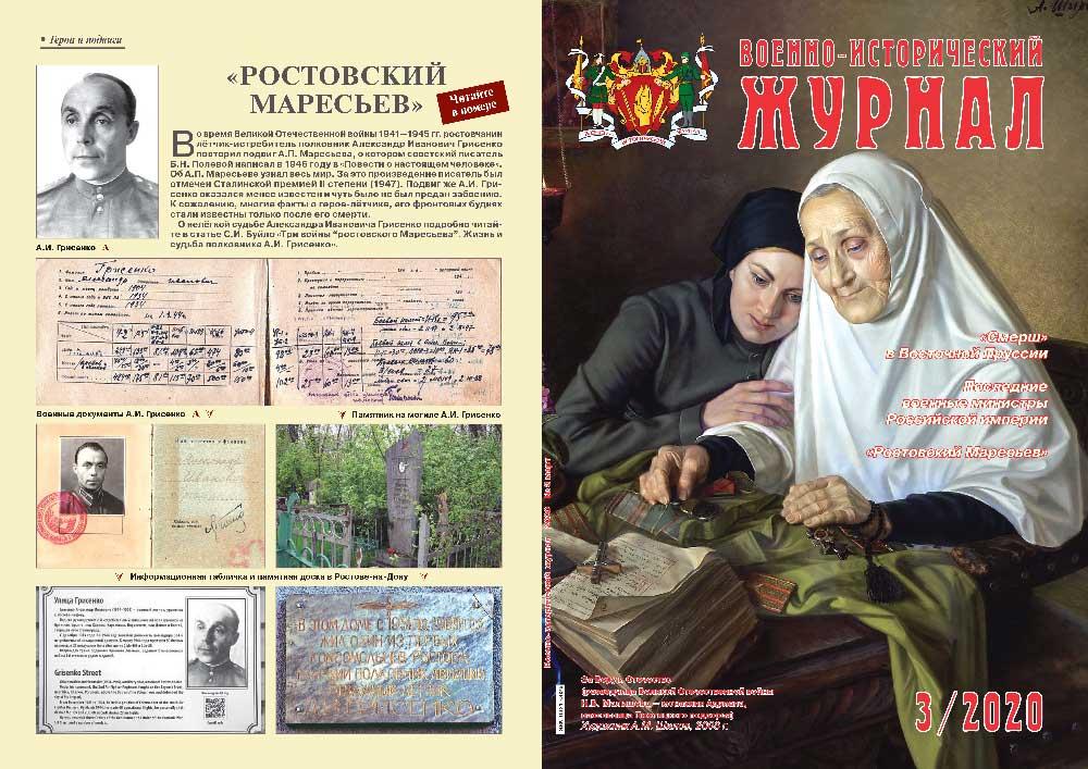 «Военно-исторический журнал»- №3 2020 г.