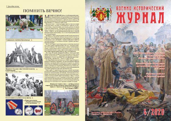«Военно-исторический журнал»- №4 2020 г.