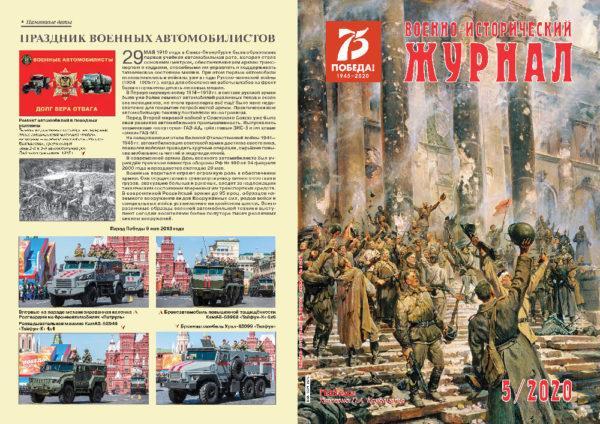 Военно-исторический журнал»- №5 2020 г.