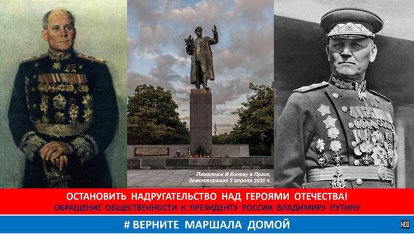 Остановить надругательство над Героями Отечества!