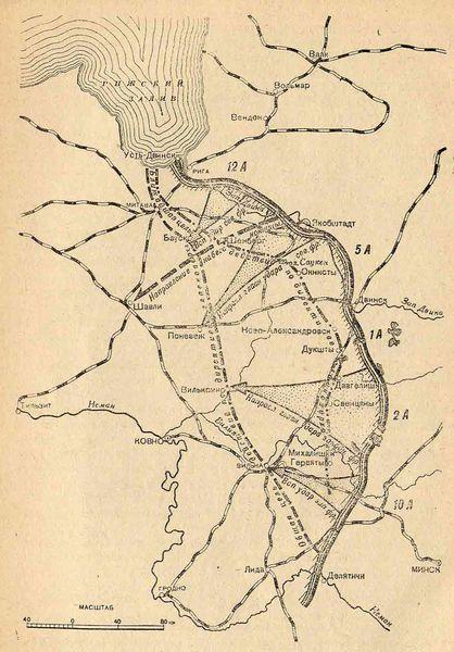 План Нарочской операции. Подорожный Н. Е. Нарочская операция в марте 1916 г. М., 1938.