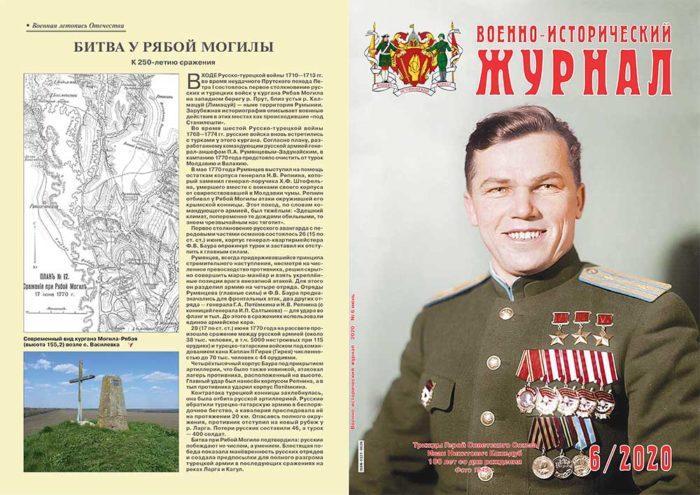 Военно-исторический журнал»- №6 2020 г.