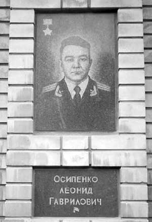 Мемориальная плита Л.Г. Осипенко на Аллее Героев в г. Красный Луч