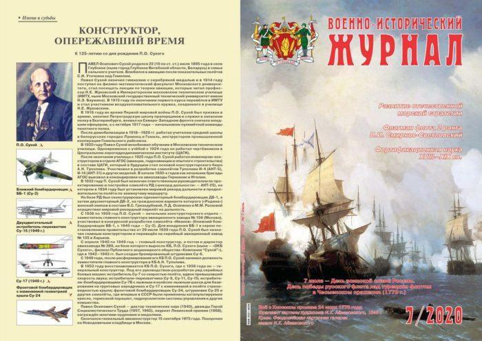 Военно-исторический журнал»- №7 2020 г.