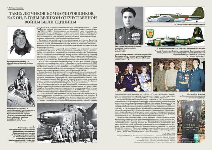 «Военно-исторический журнал»- № 7 2020 г. Скачать