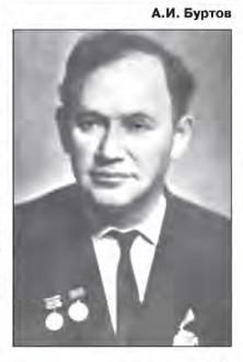А.И.Буртов