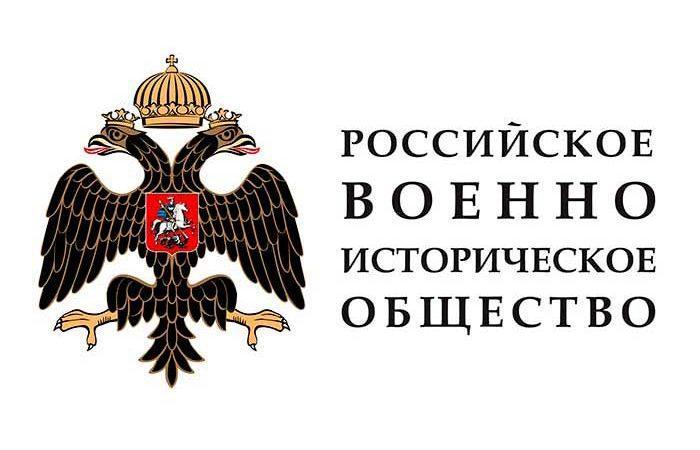 II -й Всероссийский военно-исторический форум «Георгиевские чтения»