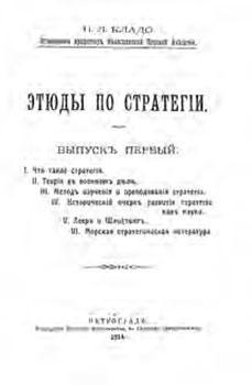 Книга Н.Л. Кладо «Этюды по стратегии»