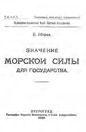 Книга Б.Б. Жерве «Значение Морской силы для государства»