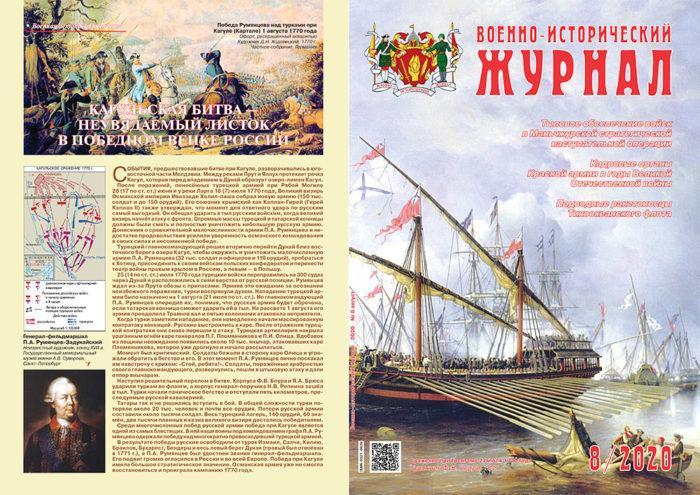 Военно-исторический журнал»- № 8 2020 г.
