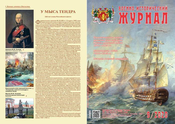 Военно-исторический журнал» - №9 2020 г.