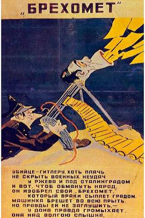 Брехомет. Окно ТАСС № 625. Кукрыниксы. 1942 г.