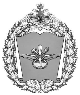 Большая эмблема ВВИА имени профессора Н.Е. Жуковского. 2005 г.
