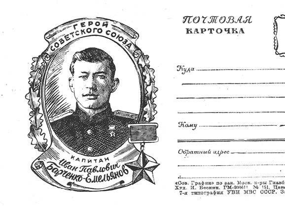 Почтовая карточка СССР из серии «Герои Советского Союза» с изображением И.П. Барченко-Емельянова