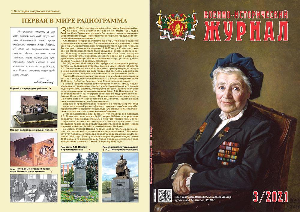 Военно-исторический журнал» — №3 2021 г.
