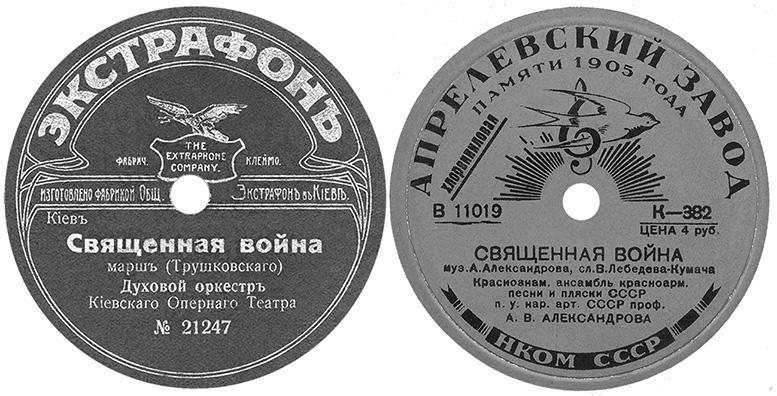 Музыкальные символы двух войн — 1914 и 1941 гг.