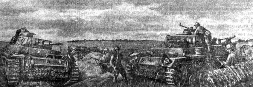 Часть панорамной иллюстрации «Разгромленные танки фашистов, нашедшие себе могилу на поле 14-часового боя с героическими войсками Красной армии», склеенной из трёх кадров, сделанных на разных участках фотосъёмки