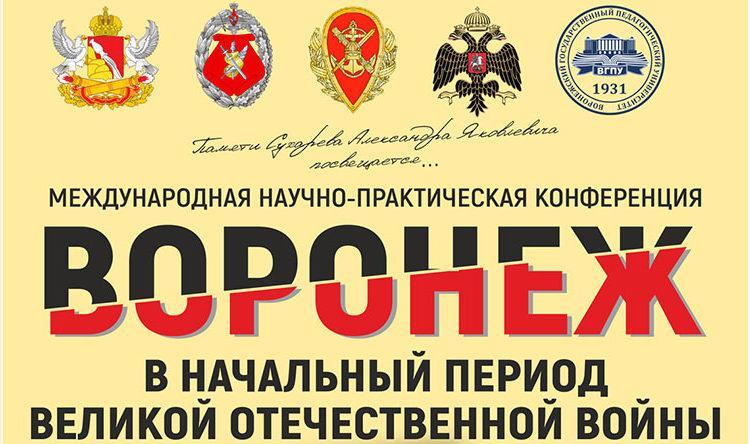Воронеж в начальный период Великой Отечественной войны