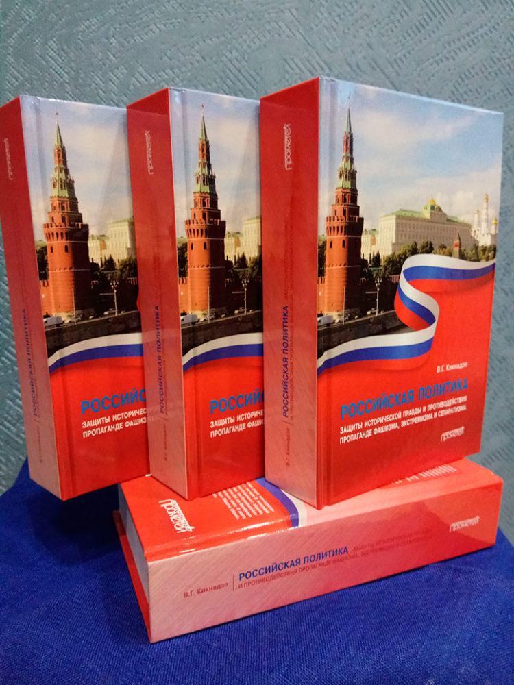 Обложка книги. Москва: Прометей, 2021. – 800 с.; с илл. ISBN 978-5-00172-177-2