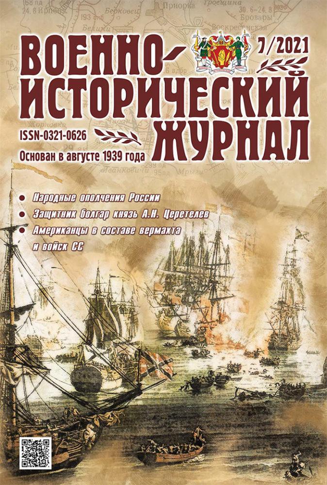 «Военно-исторический журнал» №7 2021 г.