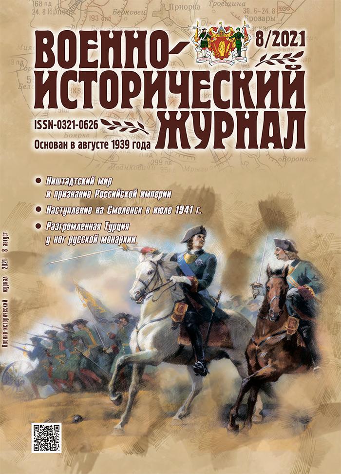 «Военно-исторический журнал» №8 2021 г.